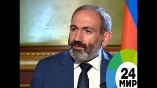 Эксклюзивное интервью премьер-министра Армении Никола Пашиняна - МИР 24
