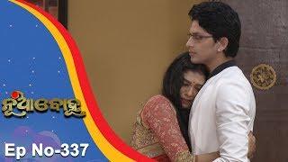 Nua Bohu | Full Ep 337 | 13th August 2018 | Odia Serial - TarangTV