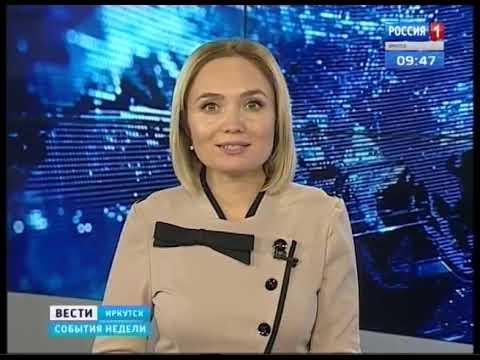Выпуск «Вести-Иркутск. События недели» 14.10.2018 (09:45)