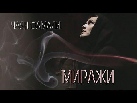 Чаян Фамали ~ Миражи [КЛИП HD 2016]