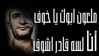 Ana Masry Band - Mal3on    فرقة أنا مصري - ملعون