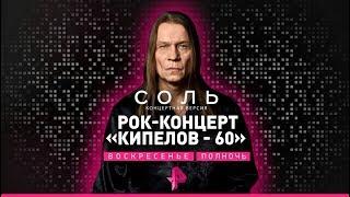 """Рок-концерт """"Кипелов-60""""/9 декабря/СОЛЬ/РЕН ТВ!"""