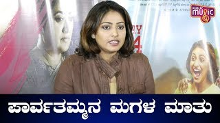 Haripriya Speaks About Her Role In Daughter Of Parvathamma Movie