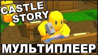 ИГРАЕМ ВМЕСТЕ С KORVID - CASTLE STORY