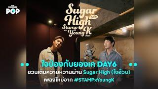 ใจป่องกับยองเค DAY6 ชวนเติมความหวานผ่าน Sugar High (ใจอ้วน) เพลงใหม่จาก #STAMPxYoungK