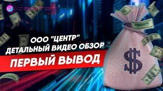 Centcompany - ДЕТАЛЬНЫЙ ВИДЕО ОБЗОР И ОТЗЫВ / ПЕРВЫЙ ВЫВОД ДЕНЕГ