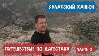 Влог. Как татарин гостил в Дагестане.
