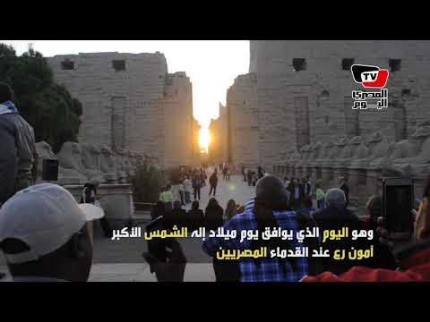 تعامد الشمس على معبد الكرنك في يوم ميلاد «آمون رع»
