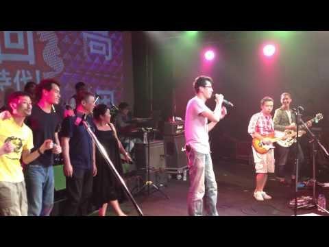 《糯米糰》0817演唱會  三八阿花吹喇叭  現場大合唱版