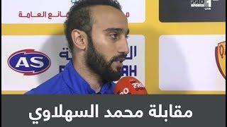 غضب محمد السهلاوي من سؤال المراسل !!