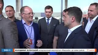 НикВести: #ЗЕЛЕНСКИЙ недоволен работой и состоянием аэропорта в Николаеве