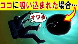 【謎】もしブラックホールに吸い込まれたら…!?衝撃の事態。