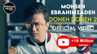 Mohsen Ebrahimzadeh - Doneh Doneh 2 I Official Video ( محسن ابراهیم زاده - دونه دونه ۲ )
