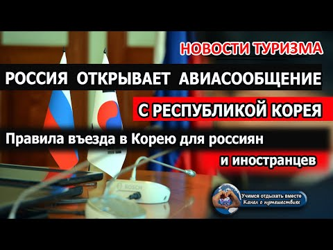 РОССИЯ ОТКРЫЛА ГРАНИЦУ С ЮЖНОЙ КОРЕЕЙ| Правила въезда для россиян
