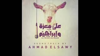 موسيقي فيلم علي معزه و ابراهيم  (موسيقي احمد الصاوي )ALI THE GOAT&IBRAHIM MUSIC 2 (BY AHMAD ELSAWY)