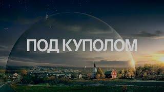 Под куполом - Сериал (США) - 3 сезона - Трейлер - Фантастика, драма - Стивен Кинг