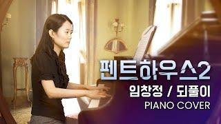 펜트하우스2 OST 임창정 '되풀이' 피아노커버