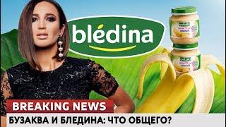 Бузаква и Бледина: что общего? Ломаные новости от 24.05.18