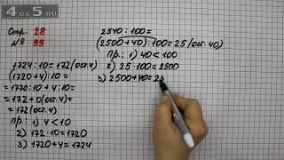 Страница 28 Задание 99 – Математика 4 класс Моро – Учебник Часть 2