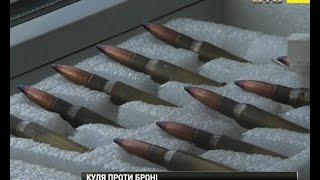 Українсько-британська фірма розробила патрони, які пробивають будь-яку броню
