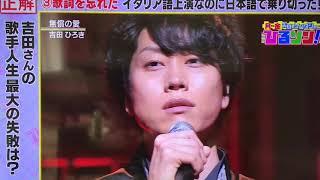 吉田ひろき無償の愛月〜金お昼のソングショーひるソン!