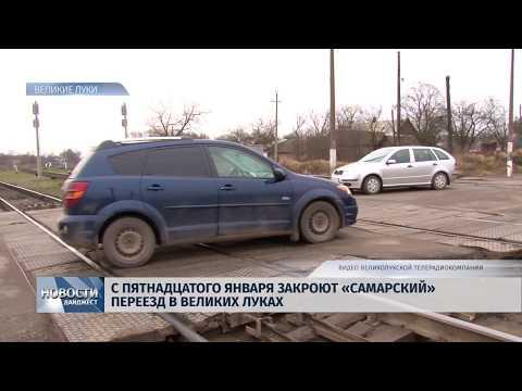 Новости Псков 14.01.2020 / С 15 января закроют «Самарский» переезд в Великих Луках