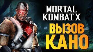 Mortal Kombat X - Вызов Кано? Пройдем! (iOS)