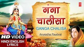 Ganga Chalisa I Hindi English Lyrics I ANURADHA   - YouTube