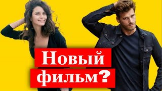 Кыванч Татлытуг и Берен Саат: новый фильм?