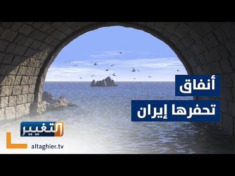 شاهد بالفيديو.. العراق يعلن مواجهة ايران بتدويل ملف المياه | تقرير