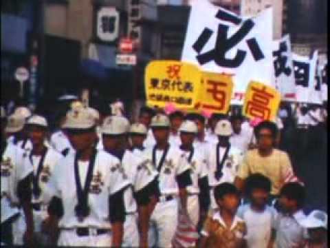 1974年 城西大付城西高校 甲子園出場 壮行会・パレード(高校野球)