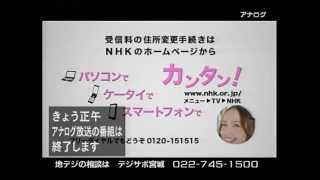 NHK-Eテレ仙台2012/3/31正午アナログ放送終了