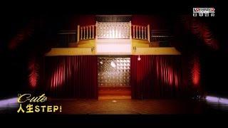 ℃-ute -《人生 STEP!》-  (豐華唱片official 官方完整中文版MV)