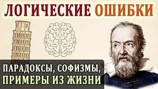 Логические Ошибки. Примеры Логики. Развитие Логического Мышления