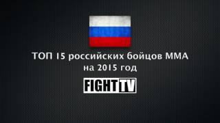 Топ 15 российских бойцов