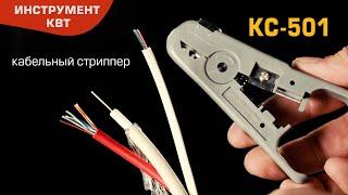 Стриппер для снятия изоляции и оболочки с UTP кабелей КС-501 (КВТ)
