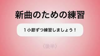 彩城先生の新曲レッスン〜1小節ずつ3-6後半〜のサムネイル画像