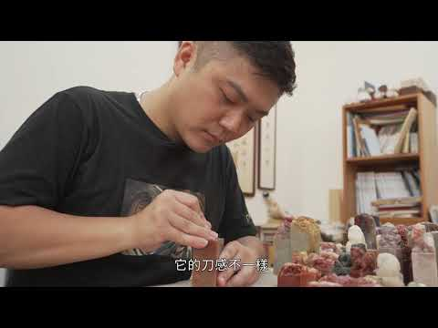 臺中市第24屆大墩美展 篆刻類第一名得獎感言 古員齊先生