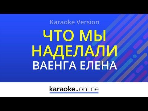 Что мы наделали - Михаил Бублик & Елена Ваенга (Karaoke version)