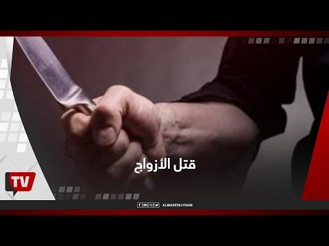 من منشأة ناصر إلى العياط وسوهاج.. أغرب 5 جرائم قتل بين الأزواج