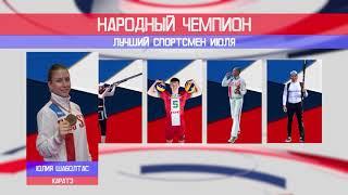 Народный чемпион (июль)