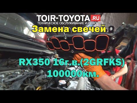 Lexus RX350 16г.в. 100000км. (2GRFKS). Замена свечей.