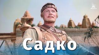 Смотреть онлайн Сказка: Садко, 1952 год