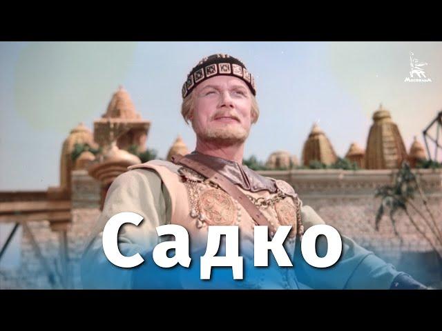 Художественный фильм Садко