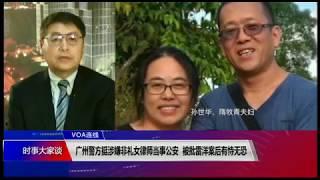 VOA连线(叶兵):广州警方挺涉嫌非礼女律师 当事公安被批雷洋案后有恃无恐