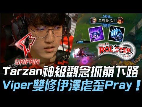 GRF vs KT Tarzan神級觀念抓崩下路 Viper雙修伊澤虐歪Pray!Game 1