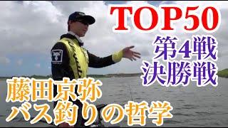 JBTOP50第4戦霞ヶ浦 決勝戦 Go!Go!NBC!