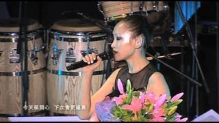 王菀之 Ivana Wong《下次愛你》官方 MV