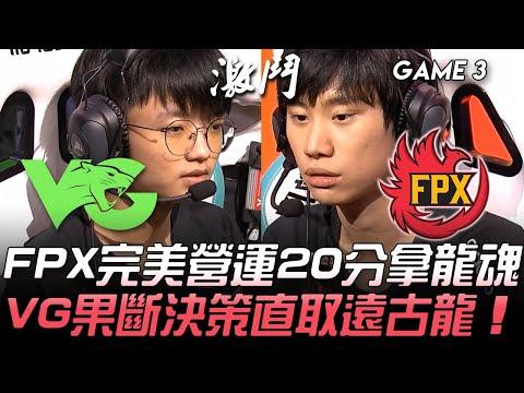 LPL夏季賽精華 VG vs FPX FPX準時拿龍魂 VG一波拿下古龍+大龍 直接逆轉比賽 game3