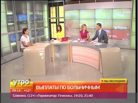 Оплата больничных листов. Утро с Губернией. Gubernia TV